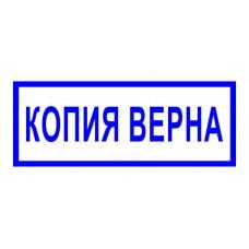 Штамп КОПИЯ ВЕРНА