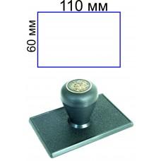 Ручной штамп 60*110 мм (цена с учетом изготовления)