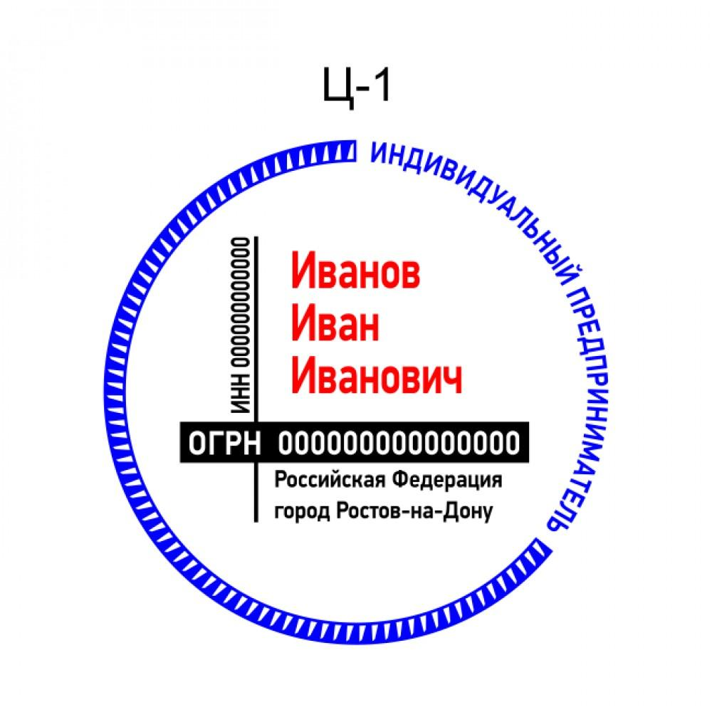 Трехцветная печать ИП образец Ц-1