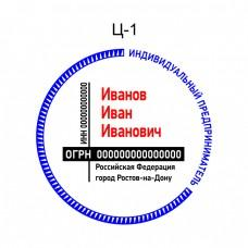 Трехцветная печать для ИП образец Ц-1