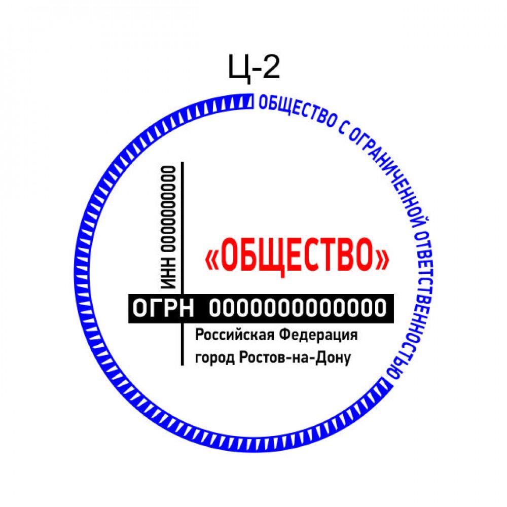 Трехцветная печать для организации образец Ц-2