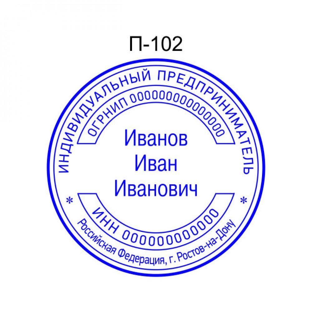 Печать ИП образец П-102