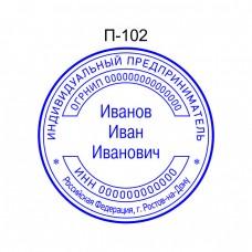 Печать для ИП образец П-102
