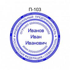 Печать ИП образец П-103