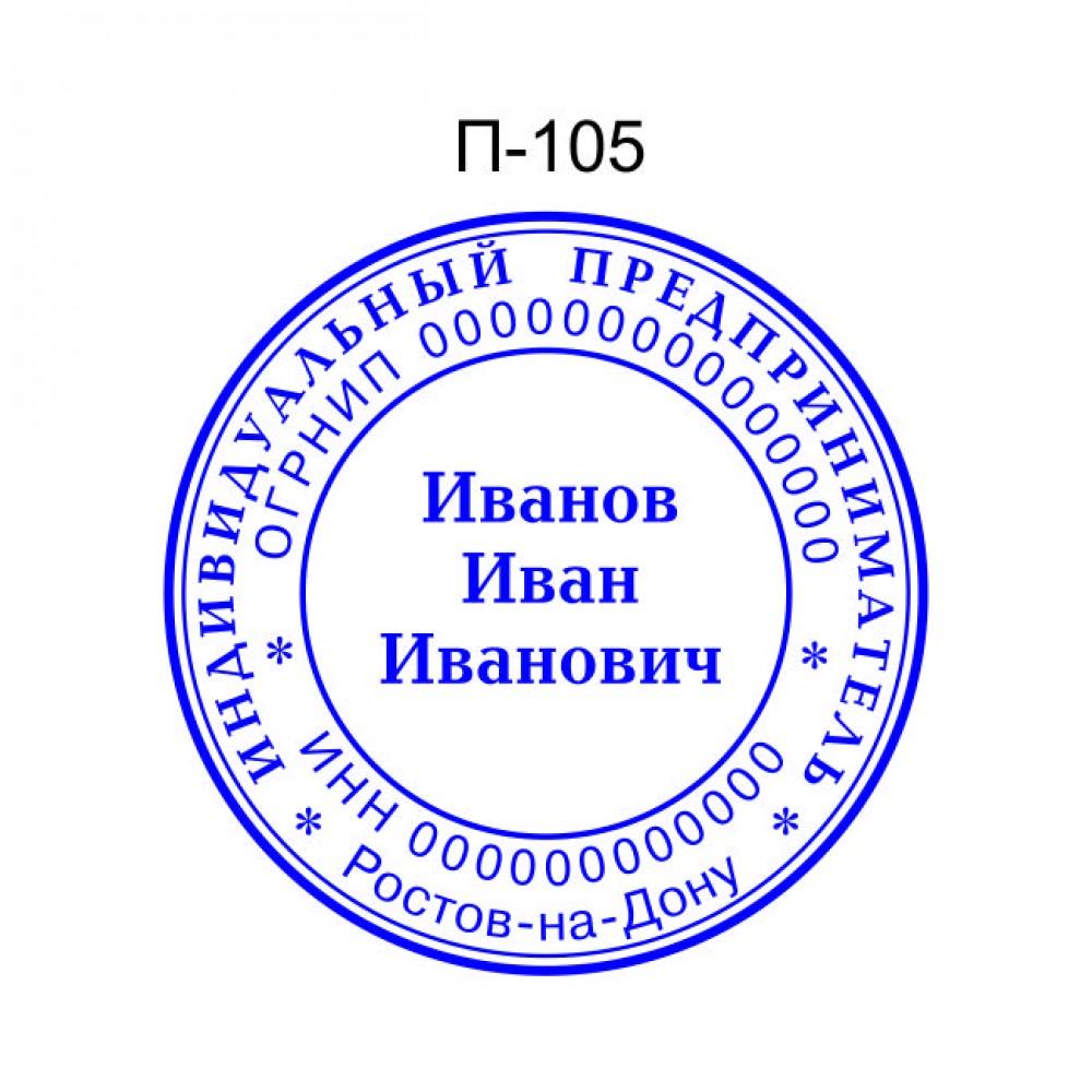 Печать ИП образец П-105