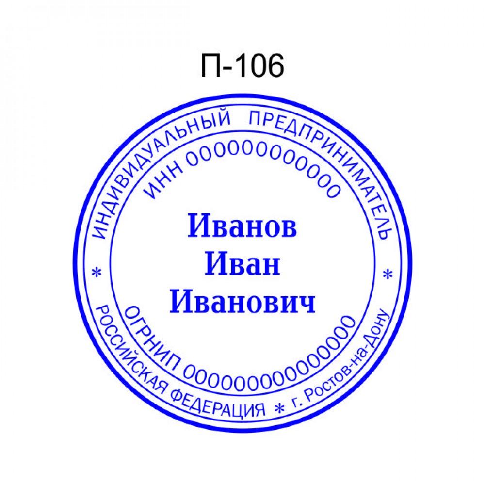 Печать ИП образец П-106