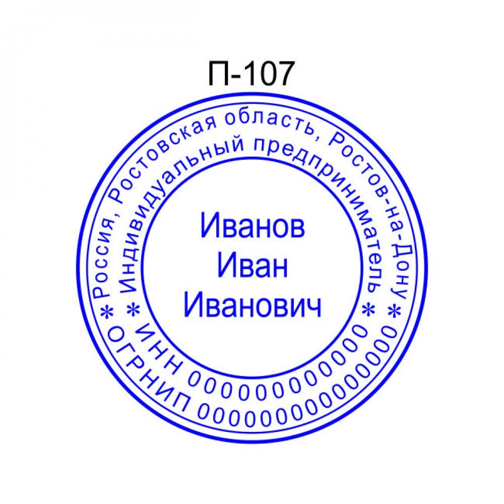 Печать ИП образец П-107