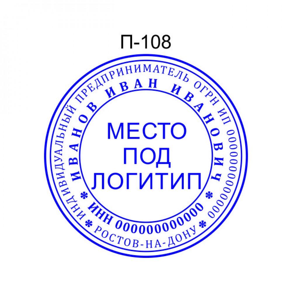 Печать ИП образец П-108 с логотипом