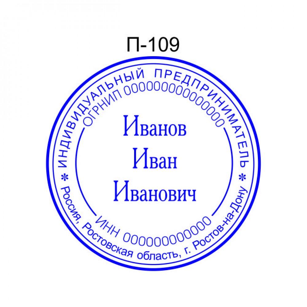 Печать ИП образец П-109