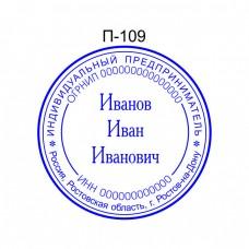 Печать для ИП образец П-109
