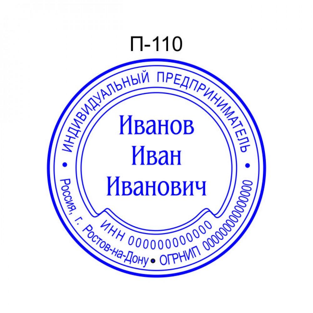 Печать ИП образец П-110