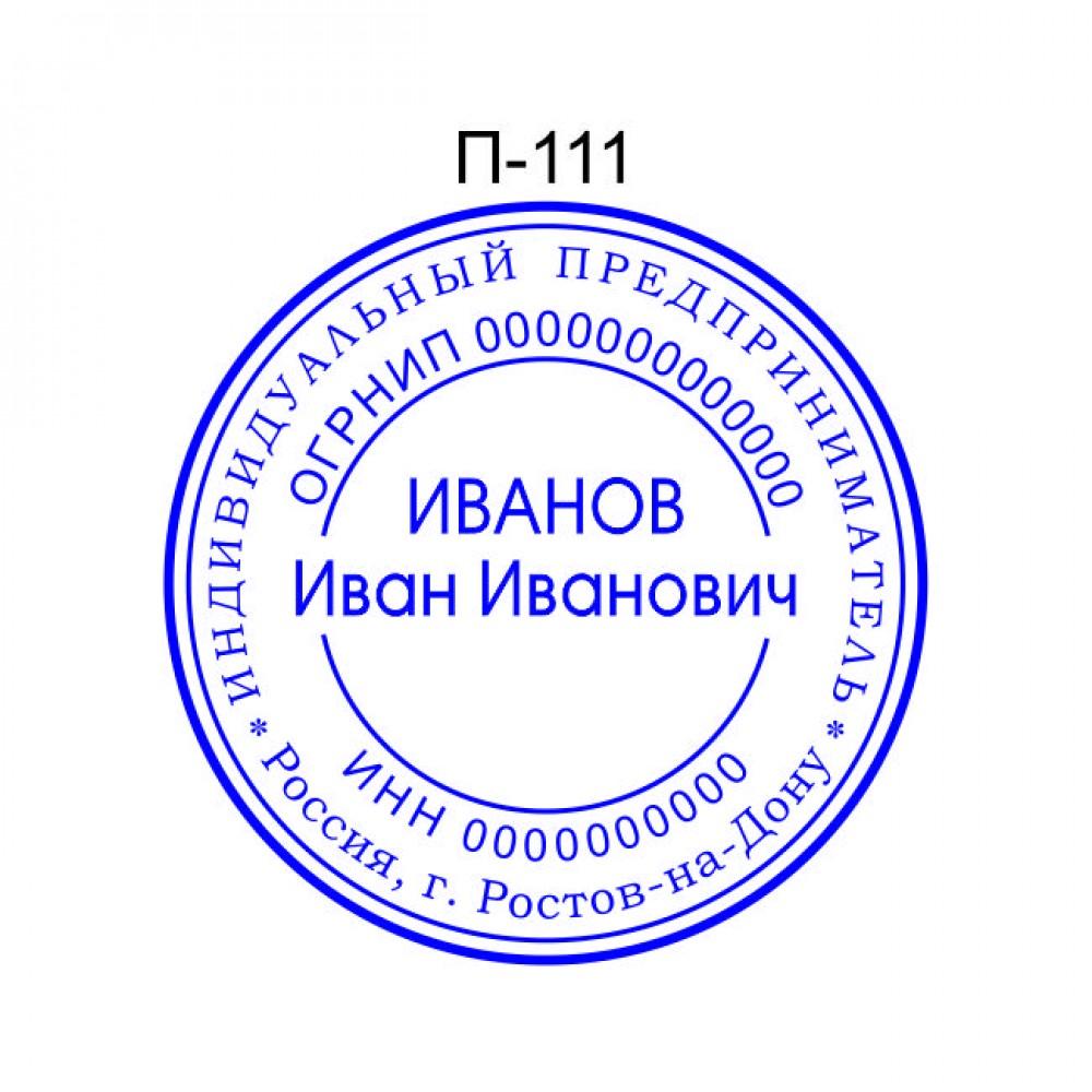 Печать ИП образец П-111