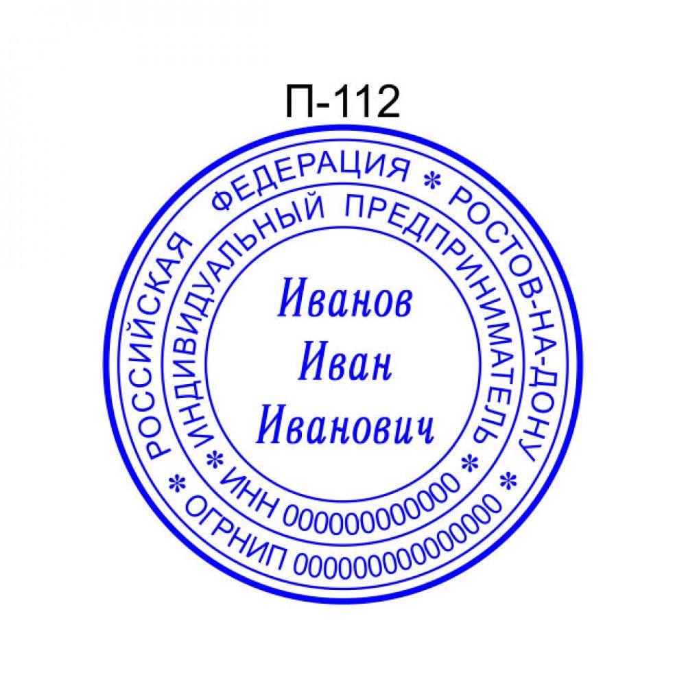 Печать ИП образец П-112