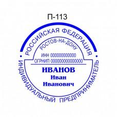 Печать ИП образец П-113