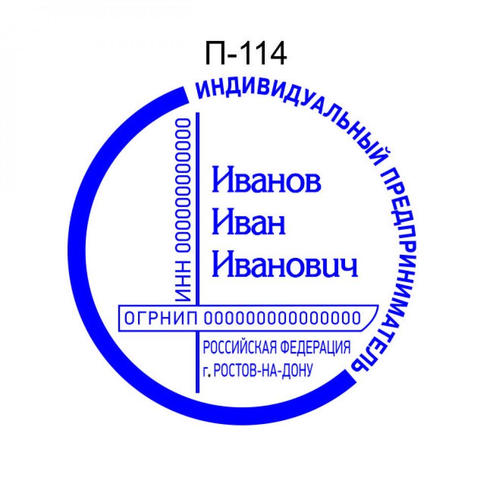 Печать ИП образец П-114