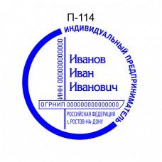 Печать ИП. Образец П-114