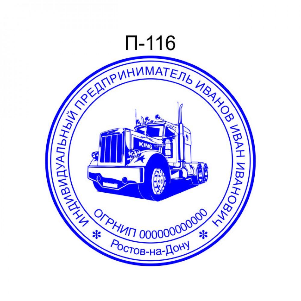 Печать ИП образец П-116