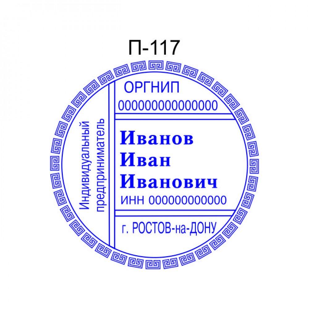 Печать ИП образец П-117