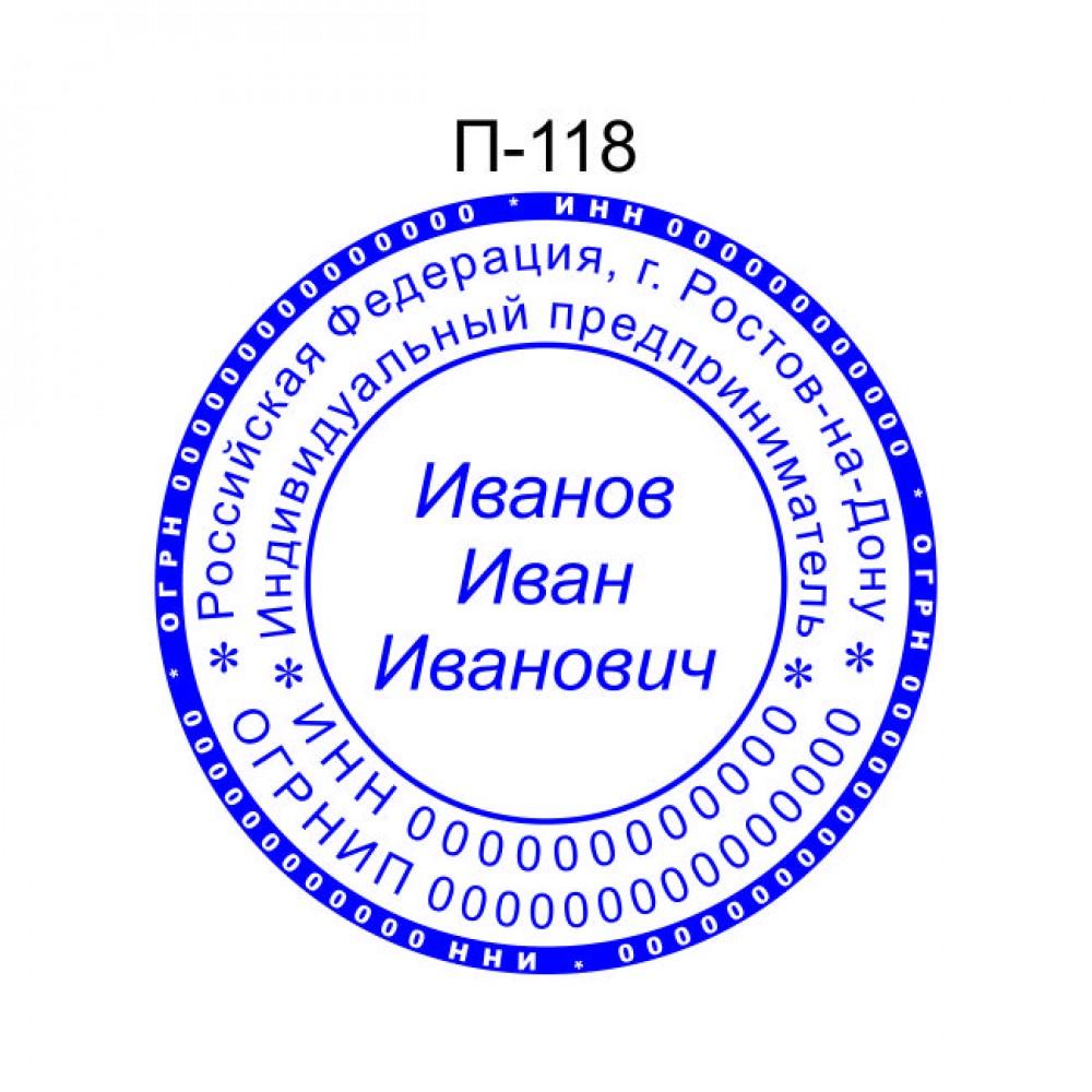 Печать ИП образец П-118