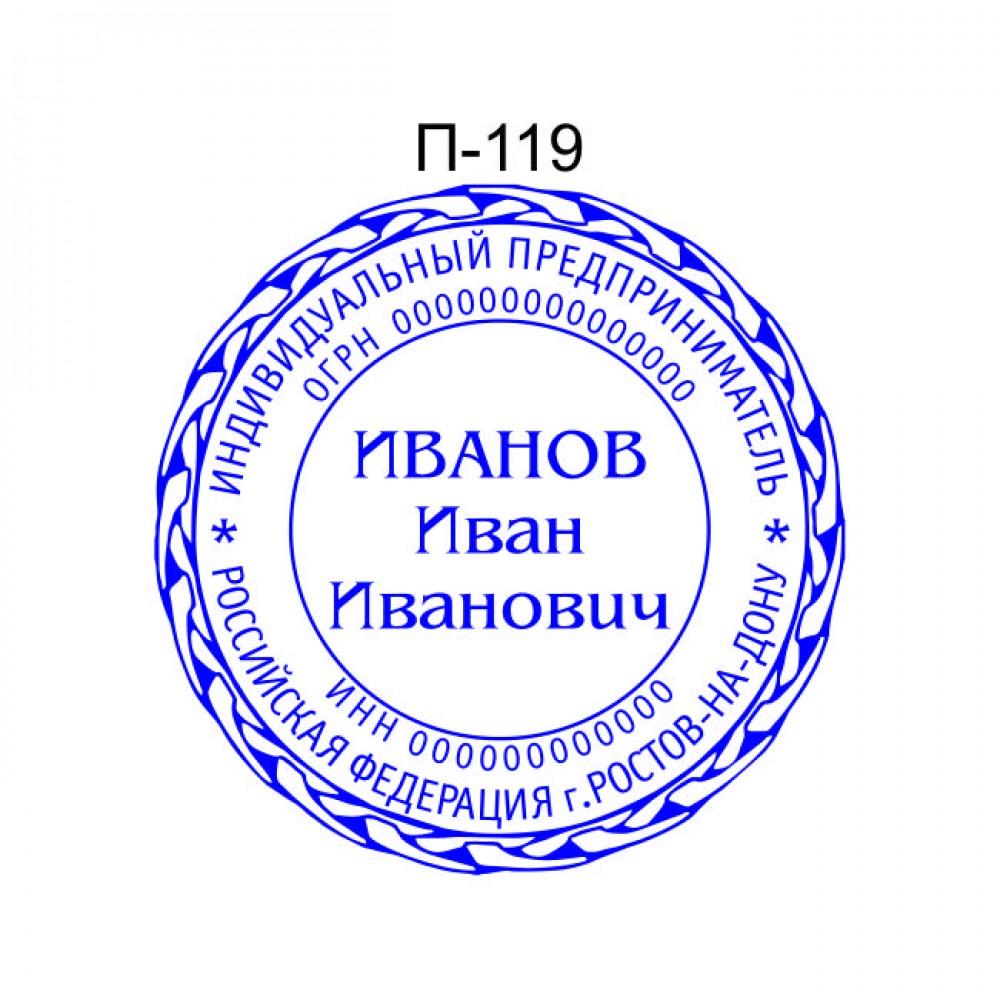 Печать ИП образец П-119