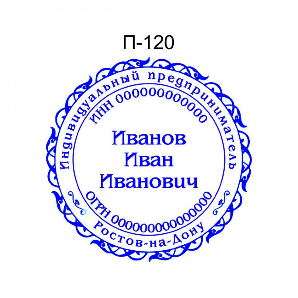 Печать ИП образец П-120