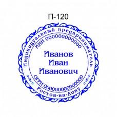 Печать для ИП образец П-120