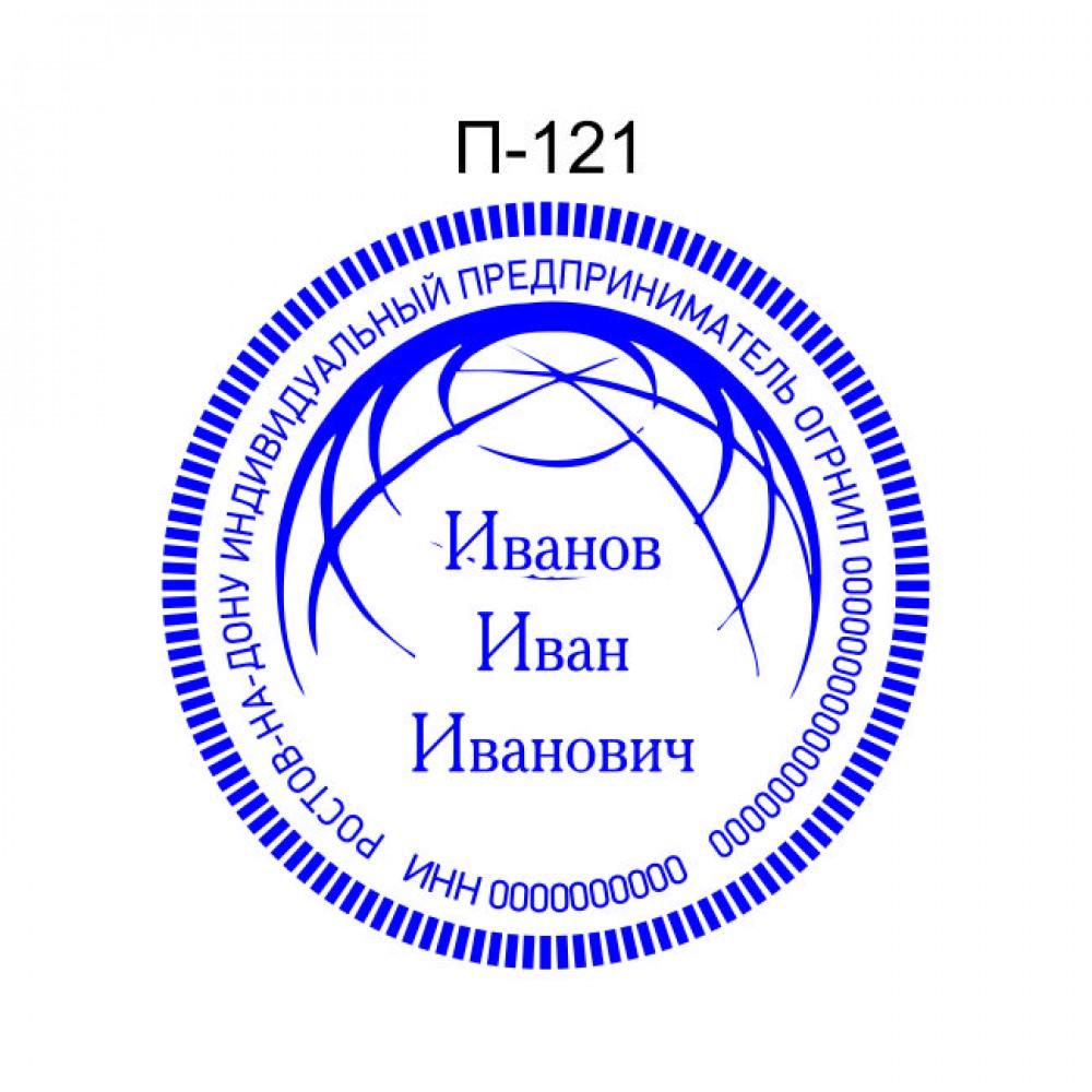 Печать ИП образец П-121
