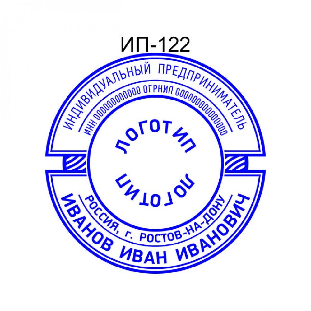 Печать ИП образец П-122
