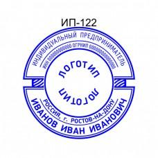 Печать ИП. Образец П-122