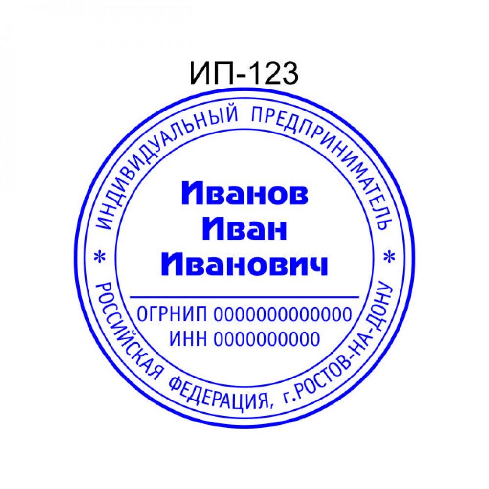 Печать ИП образец П-123