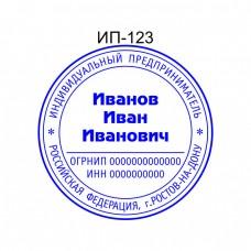 Печать ИП. Образец П-123