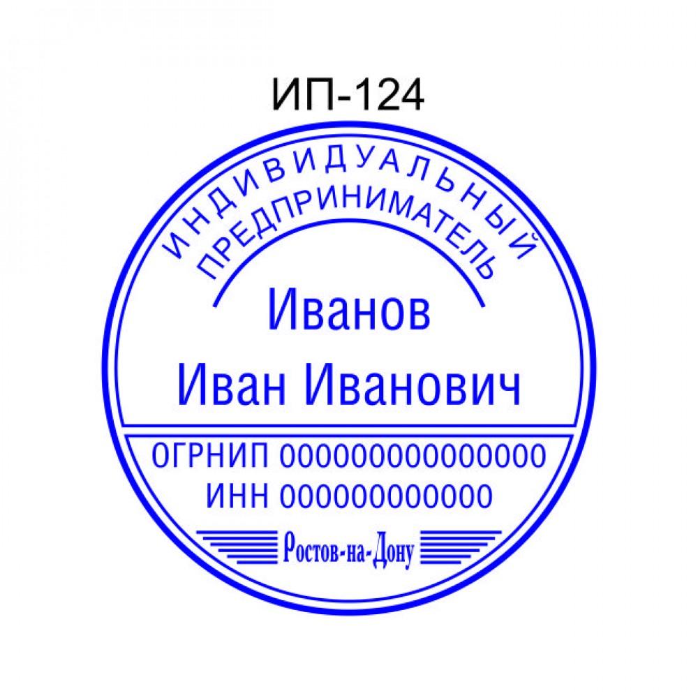 Печать ИП образец П-124