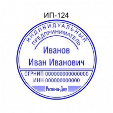 Печать ИП. Образец П-124