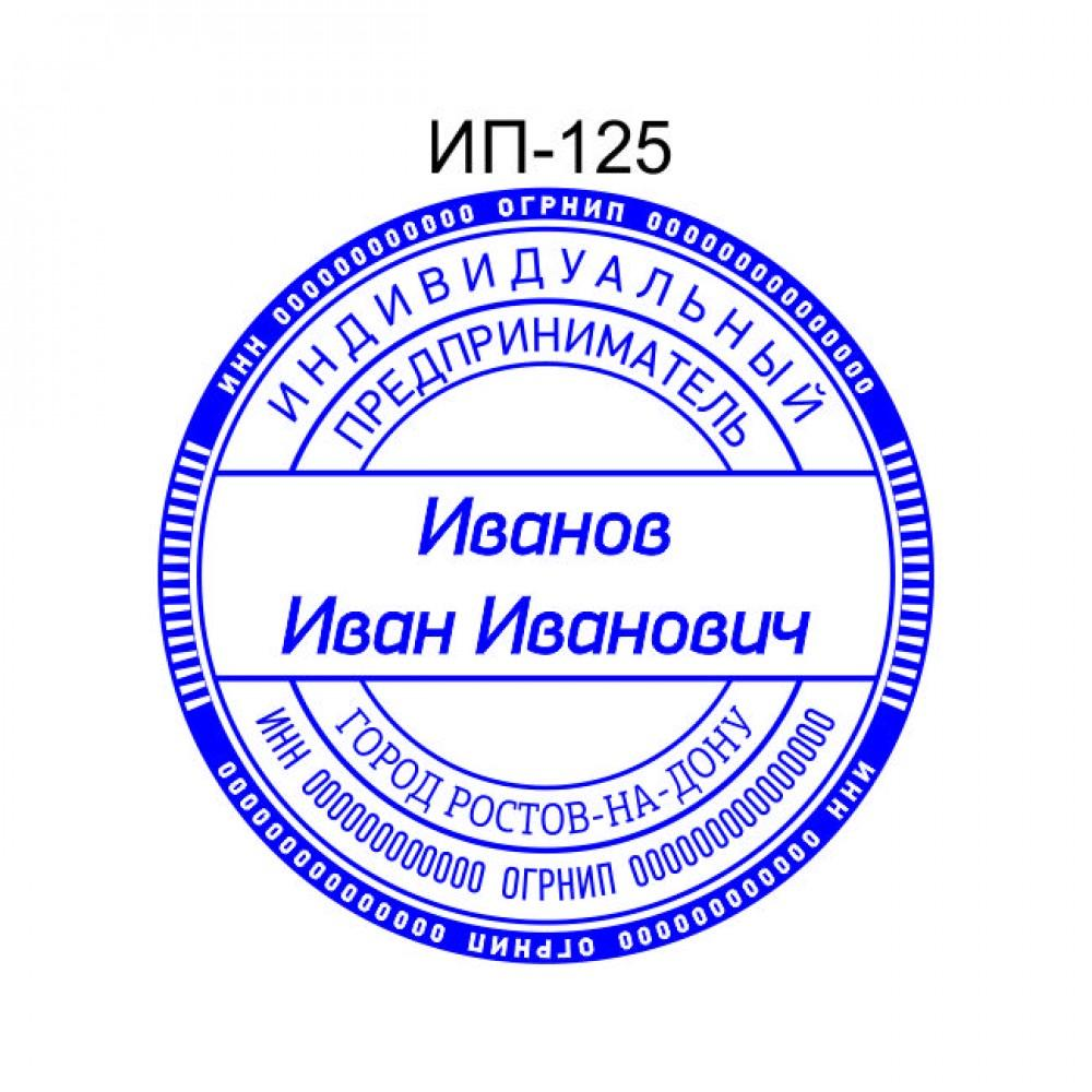 Печать ИП образец П-125