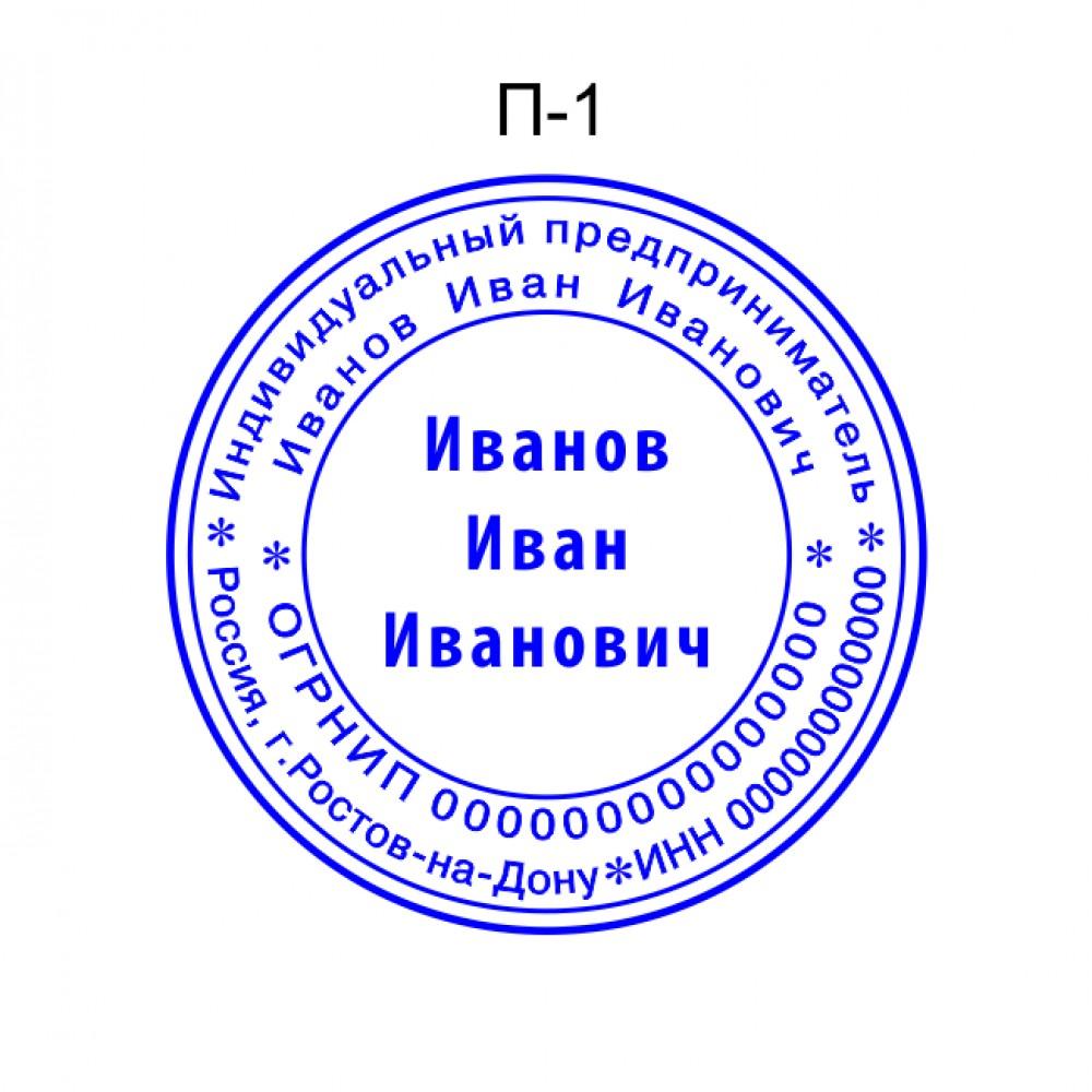 Печать ИП образец П-127