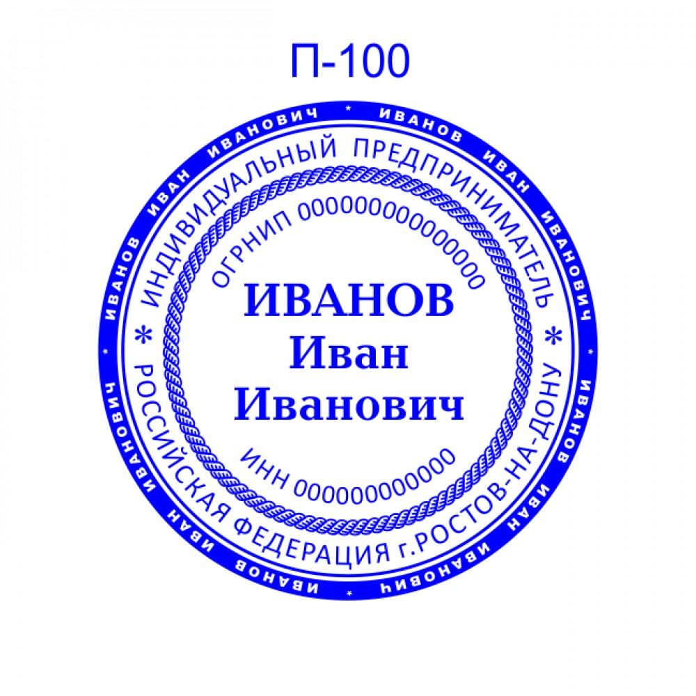 Печать ИП образец П-128