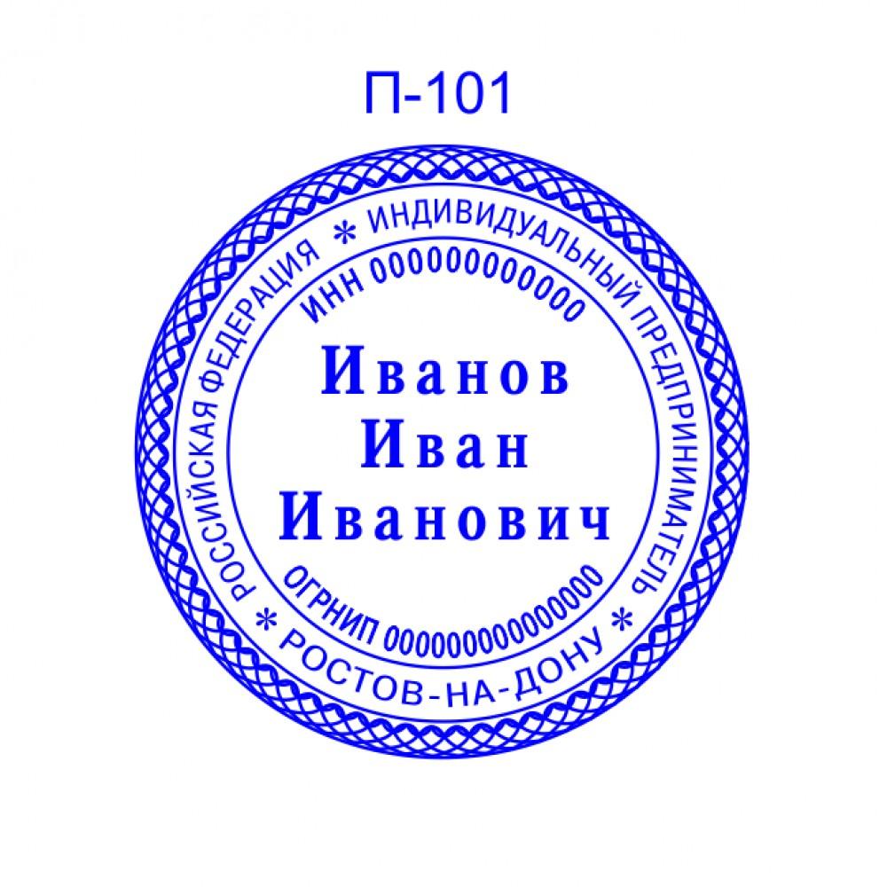 Печать ИП образец П-129
