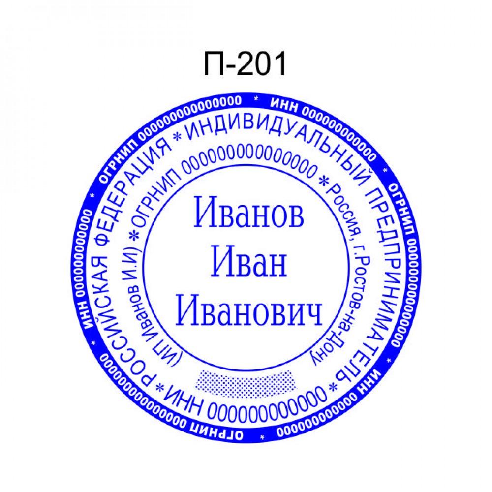 Печать ИП образец П-201