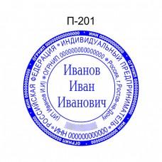 Печать для ИП образец П-201