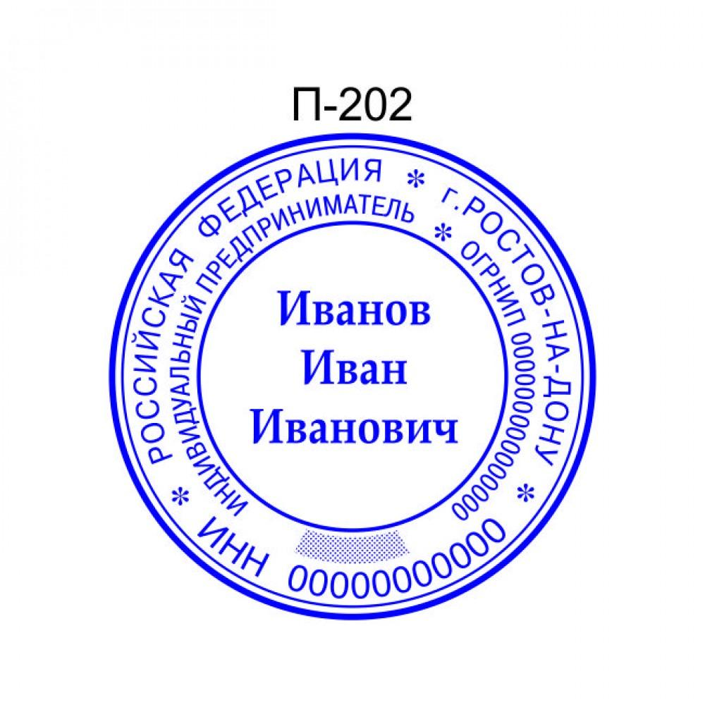Печать ИП образец П-202