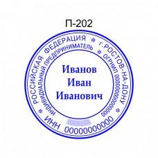Печать для ИП образец П-202
