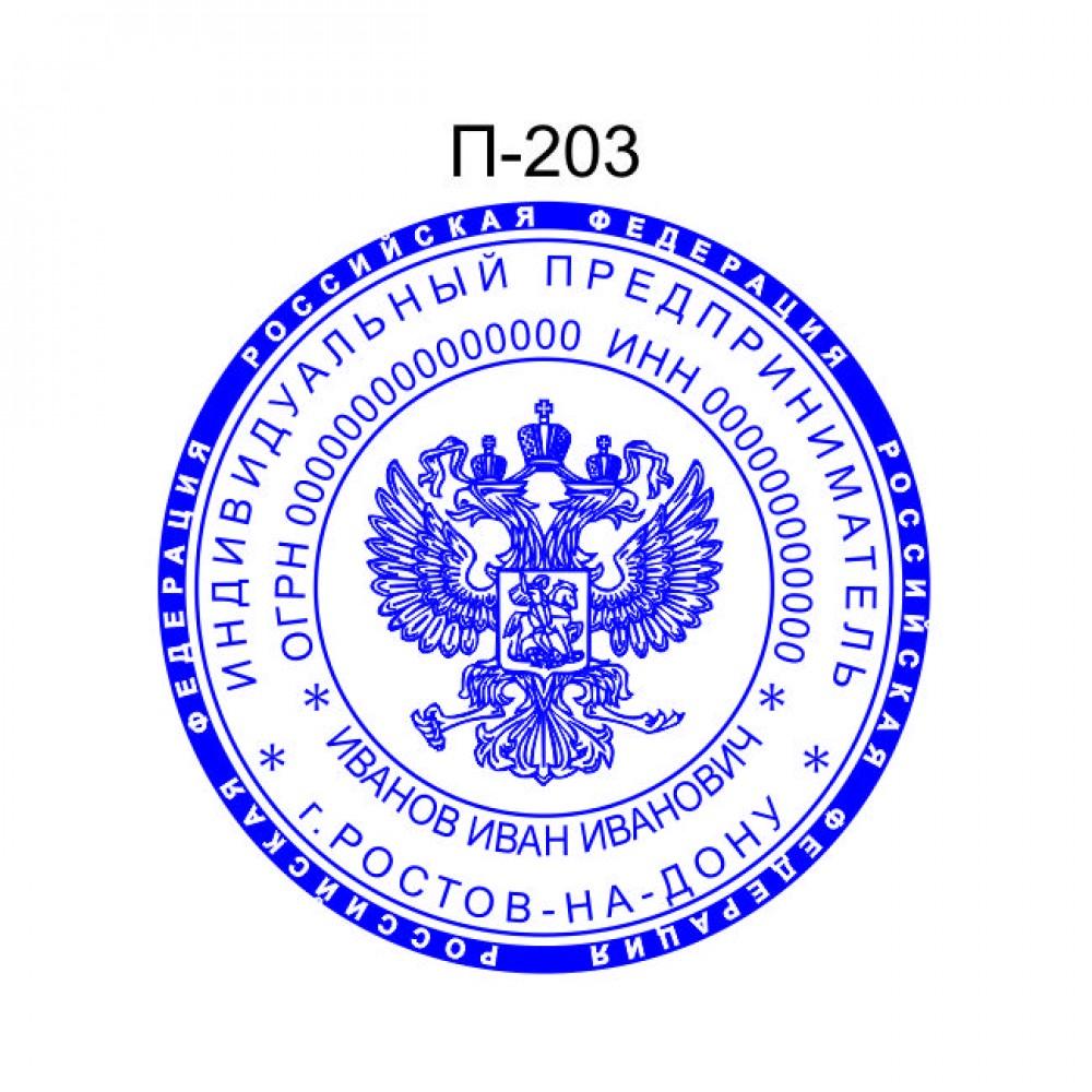 Печать ИП образец П-203