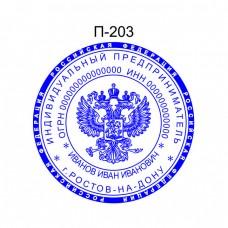 Заказать печать для ИП образец П-203