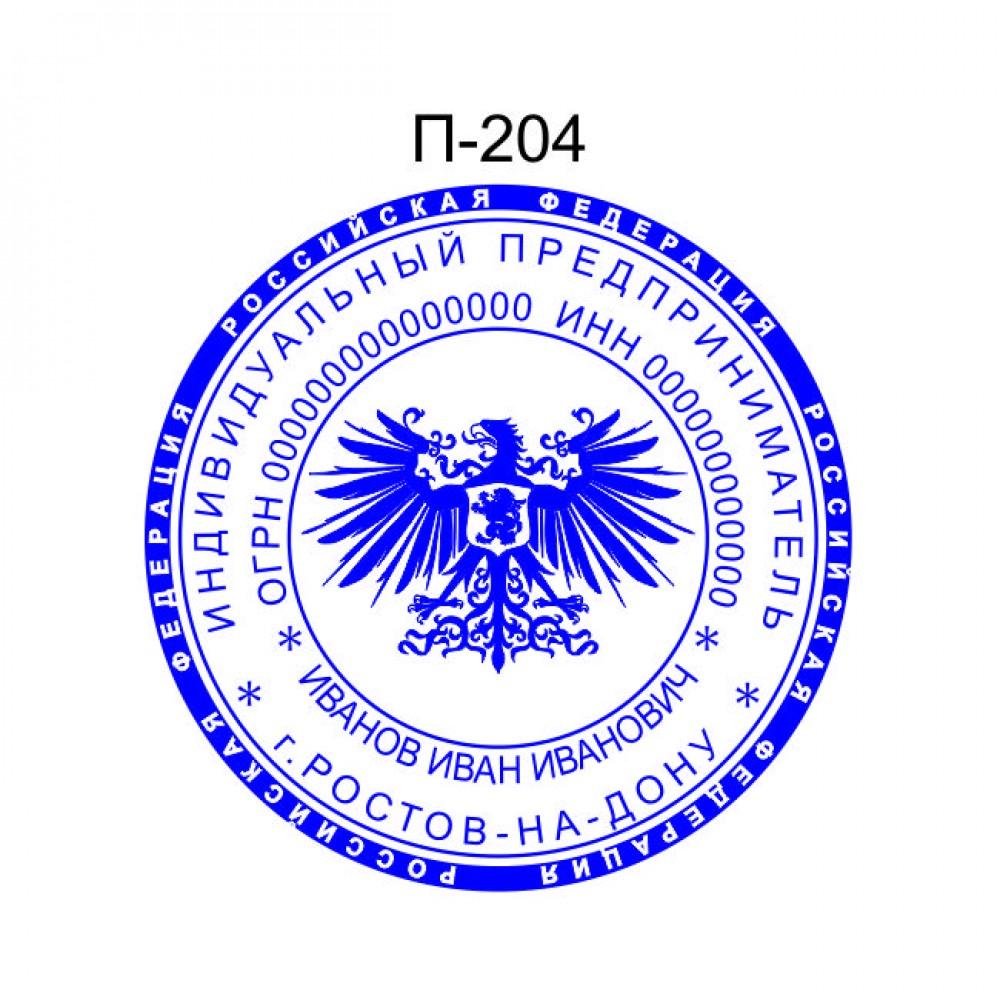 Печать ИП образец П-204