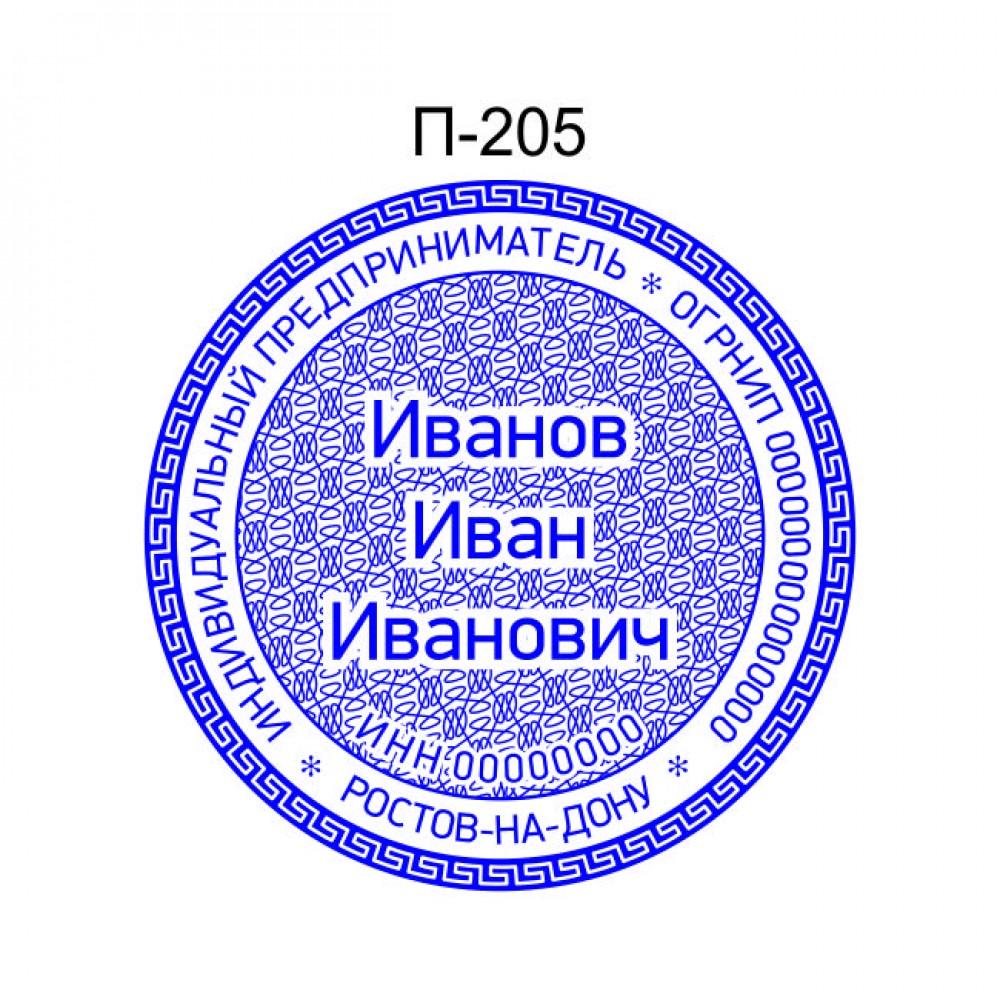 Печать ИП образец П-205
