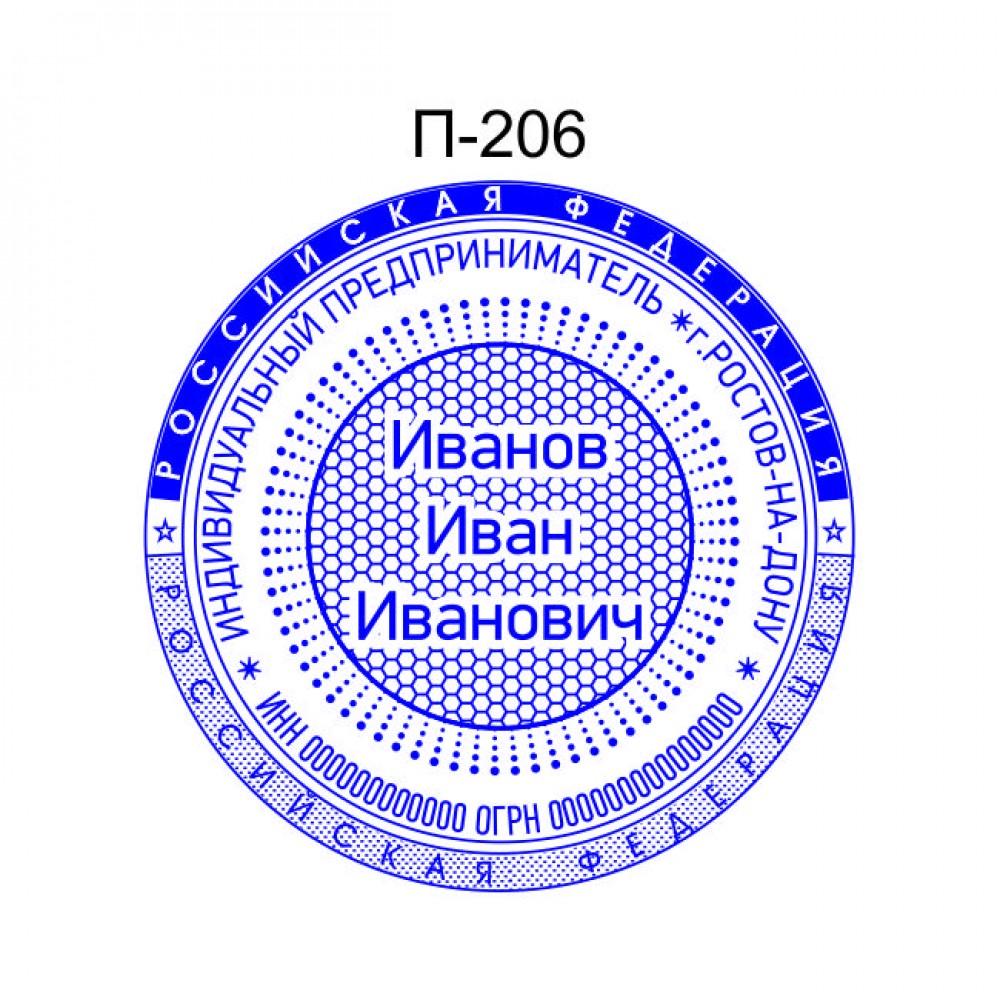 Печать ИП образец П-206