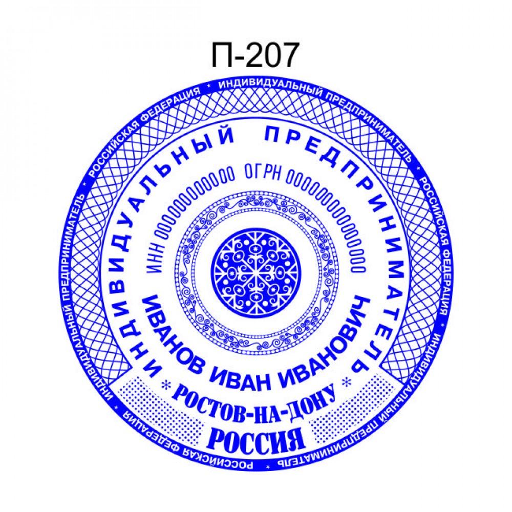 Печать ИП образец П-207