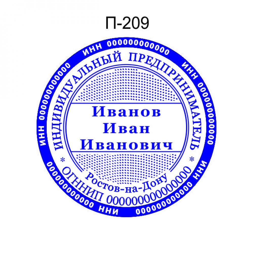 Печать ИП образец П-209