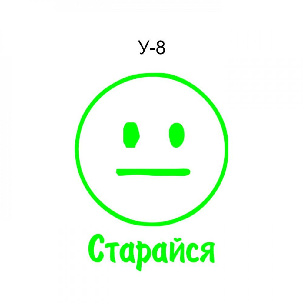 """Печать детская """"Старайся-1"""""""