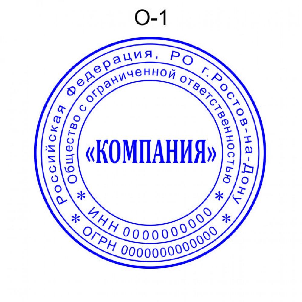 Печать организации образец О-1